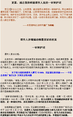 Tan Zuoren  Trial Defense Plea Translated (treasuresthouhast) Tags: china justice blog earthquake internet censorship 64 human rights chengdu judge law sichuan  defense lawyer trial legal plea       envronment