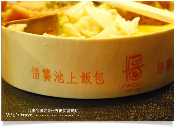 【台東美食】台東池上鄉~悟饕池上便當文化故事館25