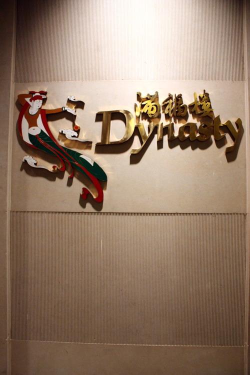 Dynasty Renaissance Kuala Lumpur Hotel