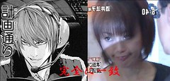 Death Note X 酒井法子