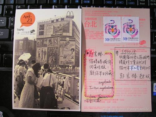 寄給郭寶峰的明信片