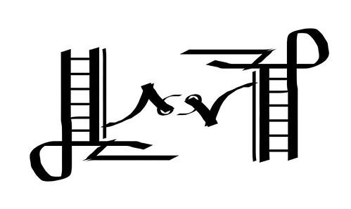 ambigram_mridul