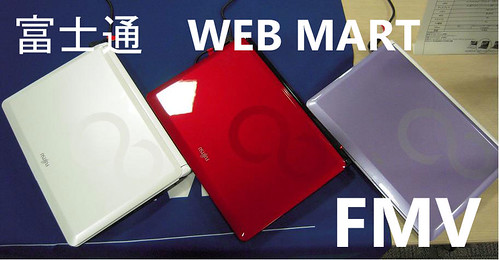 富士通 WEB MART
