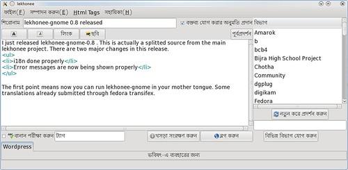 lekhonee-gnome in Bengali