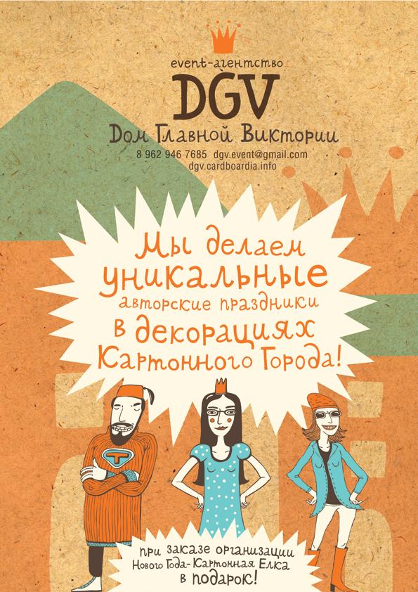 Poster for DGV agency