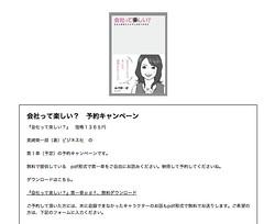 予約キャンペーンサイト