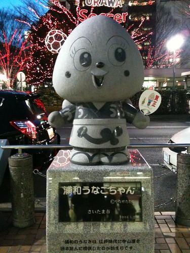 浦和うなこちゃんのお正月 2010
