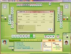 The World's Best Photos of mahjong and majiang - Flickr Hive