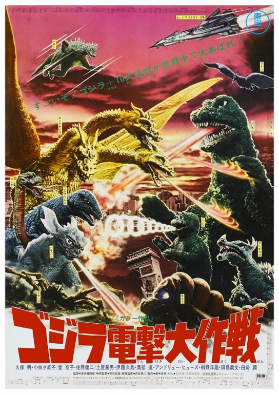 destroyallmonsters_japan