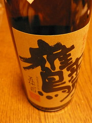 鷹来屋(たかきや):浜嶋酒造