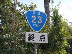 Terminal of Route 23 (Spicio) Tags: ise japan