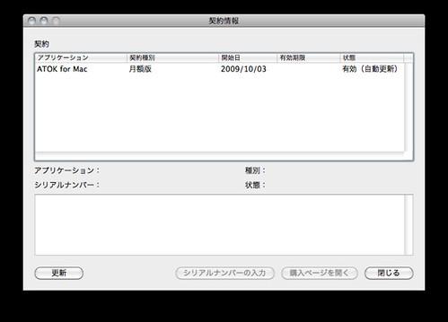 ATOK for Mac
