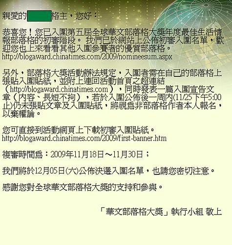 2009 1118華文部落格大獎入圍