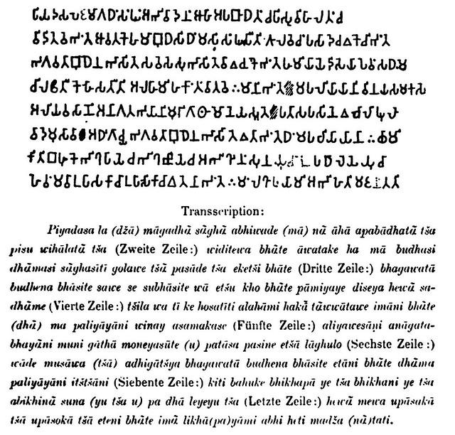 Inscription Edict of Ashoka or Asoka the Great by Asoka Buddhism from Asia to Scandinavia