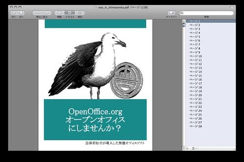 オープンオフィスにしませんか
