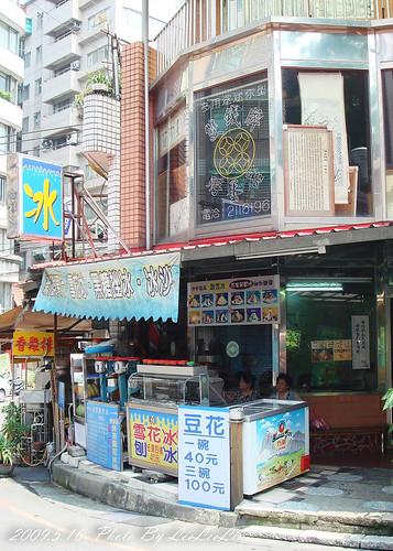 碧潭捷運新店站小吃|碧潭米粉湯|碧潭雪花冰