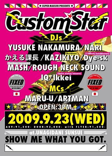 customstar_0923_1
