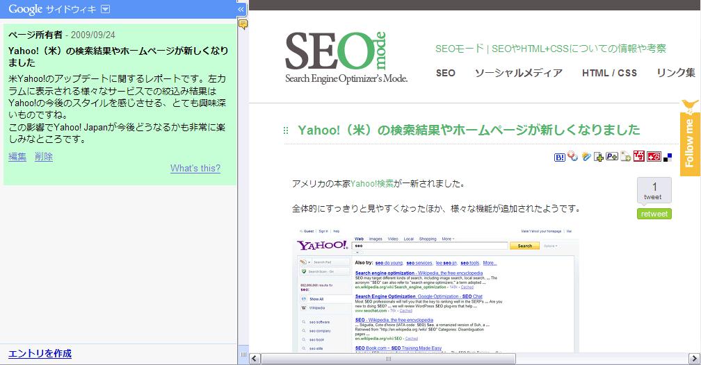 Google SideWikiにサイトの所有者として投稿できます
