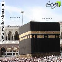 haj55 (Ebad Alrahman) Tags: cards muslim islam card  islamic  moslim