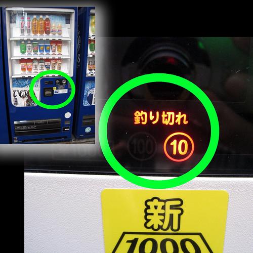 Everyday Kanji week 22 - Vending Machine ②