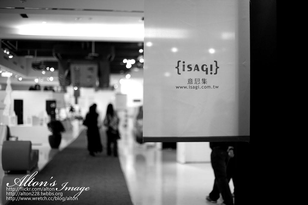 Isagi 夢時代五感設計展
