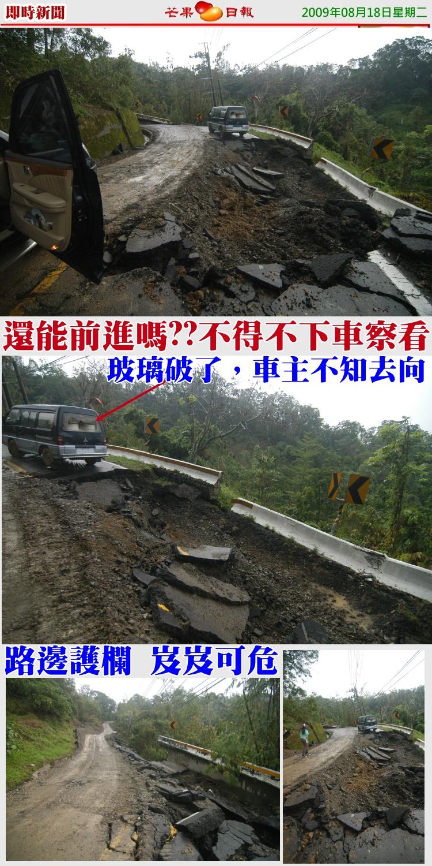 090818[八七水災報導]--公民記者前進災區,直擊道路嚴重坍塌03