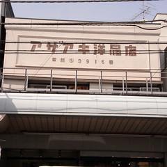 Honcho Dori, Tsurumi 04