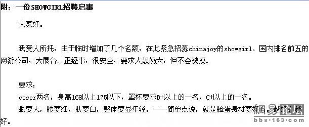chinajoy showgirl 招聘启事