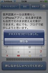 iPhoneアプリ 音声認識めーる