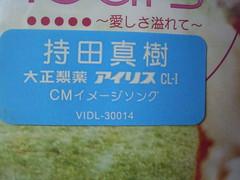 全新 原裝絕版 1997年 6月21日 持田真樹 大正製藥 CM歌 Teaes CD 原價 1020YEN 2