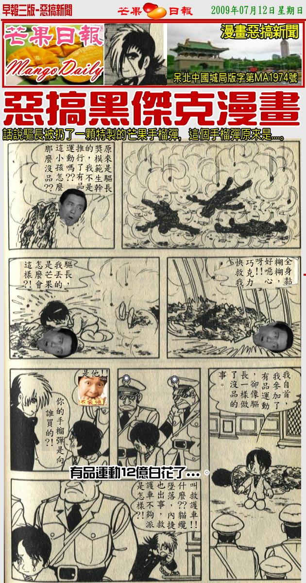 090712頭版--漫畫新聞--[惡搞漫畫]黑傑克惡搞漫畫06