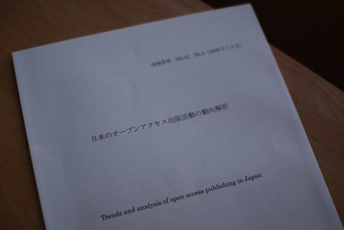 日本化学会の林さんから別刷いた...