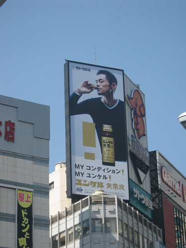 Ichiro ad in Tokyo