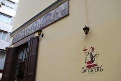 Can Punyetes Barcelona