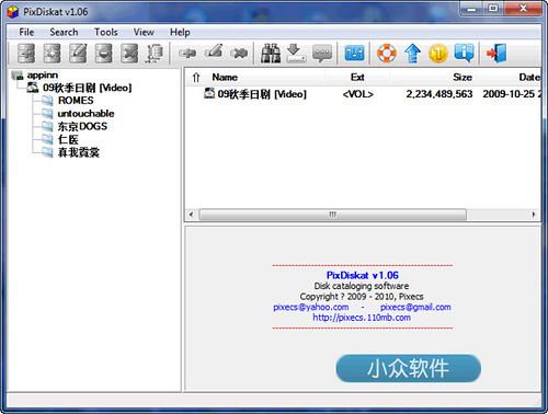 PixDiskat - 另类文件管理器 1