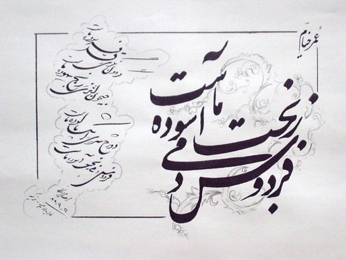 Flickriver: Random photos from persian calligraphy