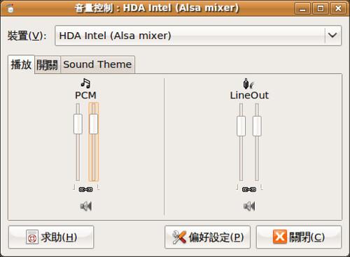 Screenshot-音量控制:HDA Intel (Alsa mixer)