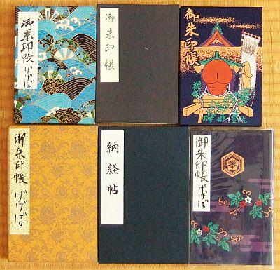 6冊の朱印帳