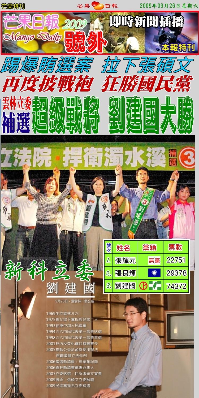090926即時號外新聞--劉建國大勝