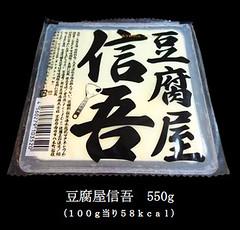 20090829_tofuyashingo
