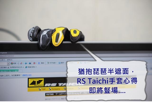 RS TAICHI RST 369