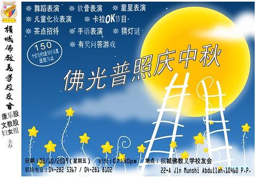 佛光普照庆中秋2009