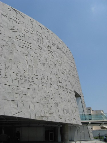 Biblioteca de Alexandria, Egipto