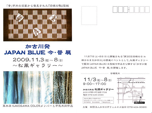第35回 将棋の日 in 棋士のまち 加古川-関連イベント