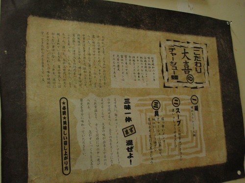 富山ブラック『大喜』西町本店-05