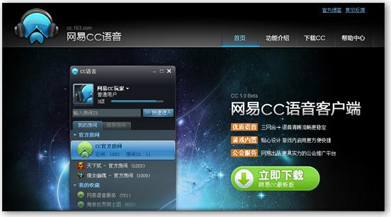 4160210082 74496979f9 o 网易CC: 网易低调推出游戏与网聊语音客户端  By Web2.0 盗盗