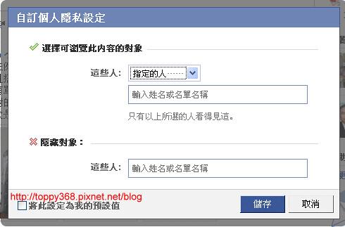 facebook 私密訊息 3