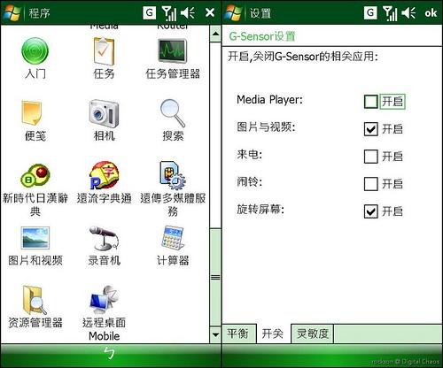 QIGI U1000 SCR menu