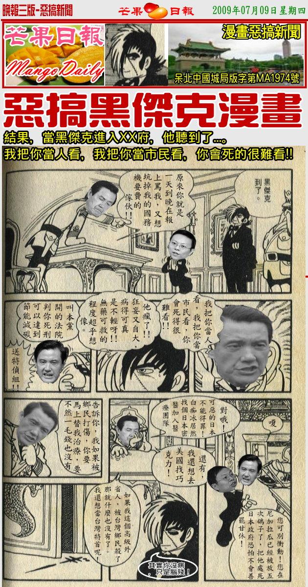 090709頭版--漫畫新聞--[惡搞漫畫]黑傑克惡搞漫畫03