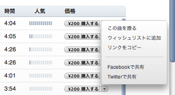 iTunes_store2